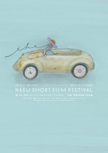 2016映画祭ポスター