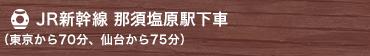 JR新幹線 那須塩原駅下車(東京から70分、仙台から75分)